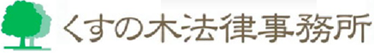 くすの木法律事務所 kusunoki law office