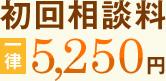 初回相談料 一律5,250円